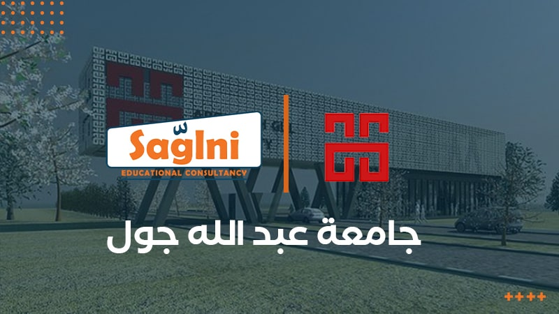 جامعة عبدالله جول