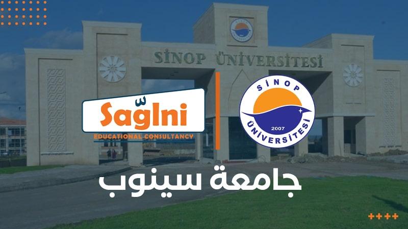 جامعة سينوب