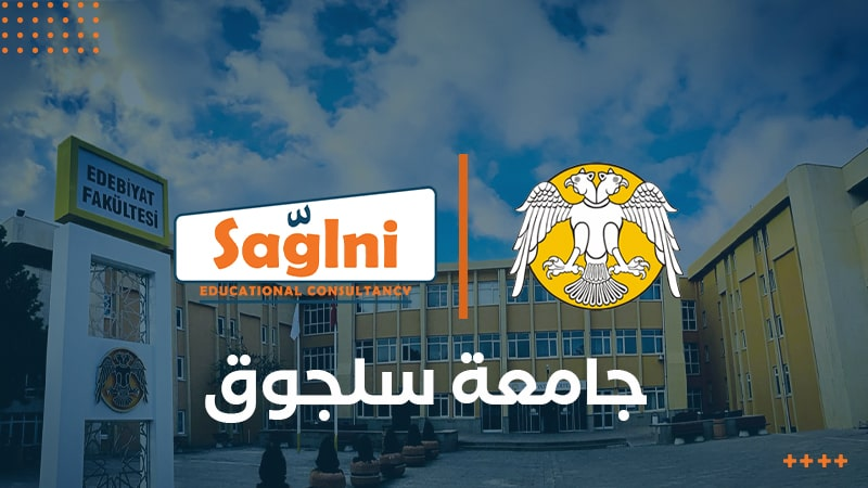 جامعة سلجوق