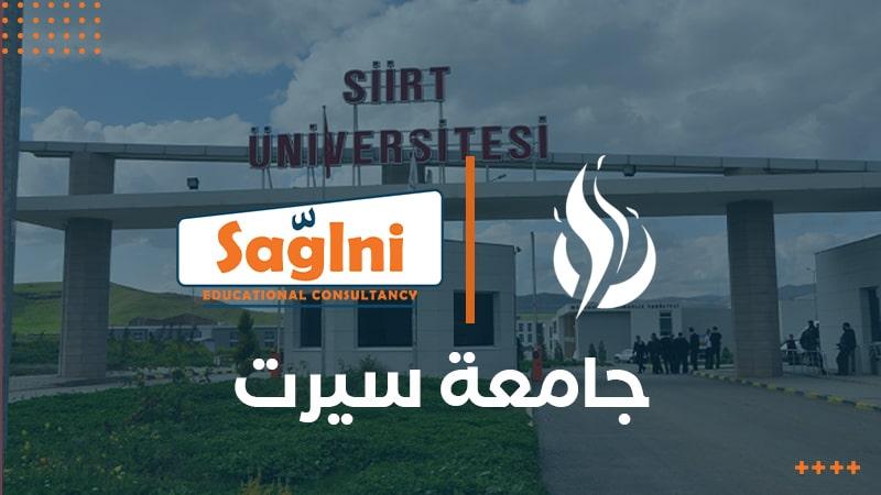 جامعة سيرت
