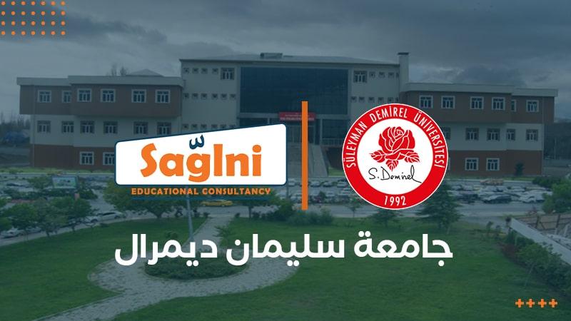 جامعة سليمان ديمرال