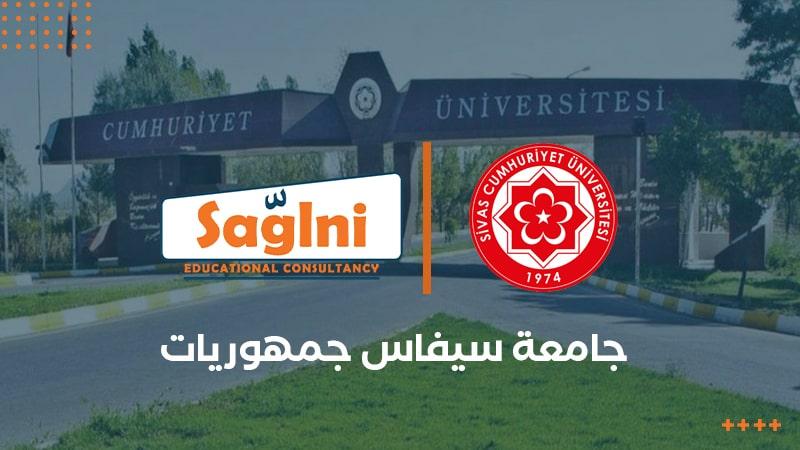 جامعة سيفاس جمهوريات