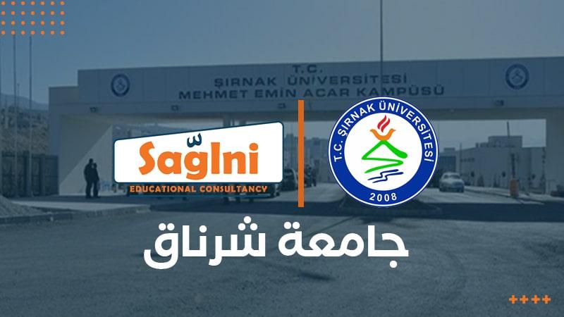 جامعة شرناق