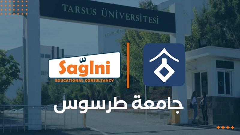 جامعة طرسوس