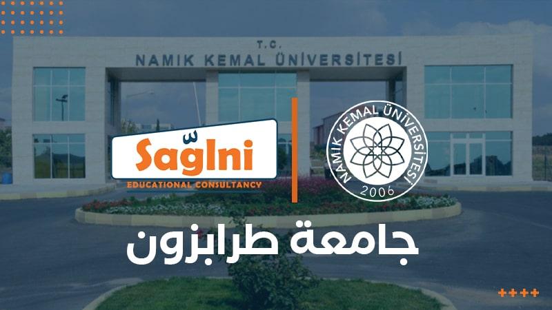 جامعة تاكيرداغ نامق كمال