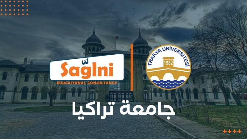 جامعة تراكيا