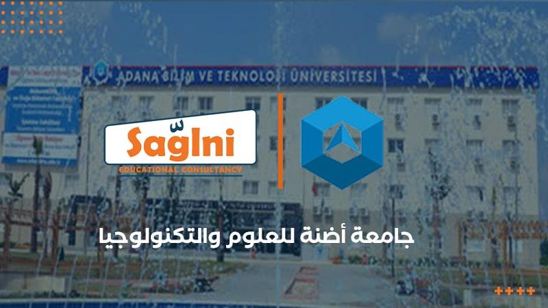 جامعة أضنة للعلوم والتكنولوجيا