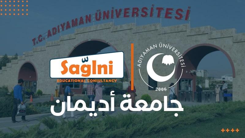 جامعة أديمان