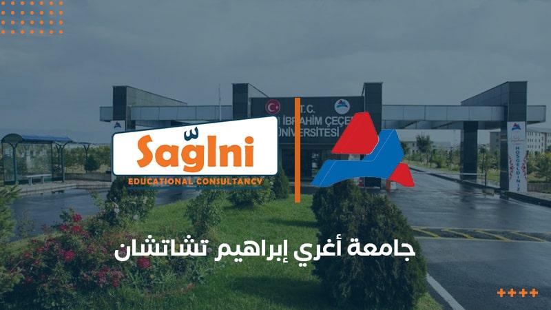 جامعة أغري إبراهيم تشاتشان